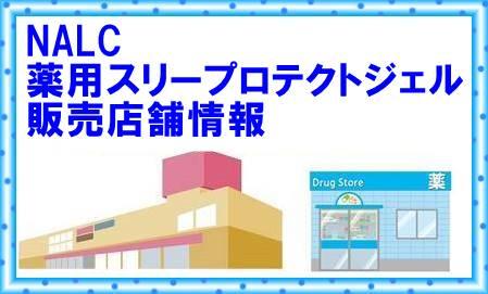 NALC 薬用スリープロテクトジェル市販店舗情報