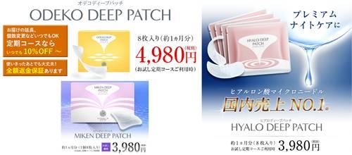 ヒアロディープパッチ、ミケンディープパッチ、オデコディープパッチ公式サイト価格
