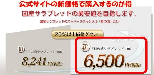 母の滴サラブレッド100公式サイト価格