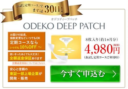 オデコディープパッチ公式サイト価格