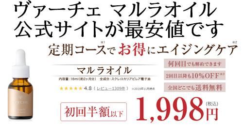 ヴァーチェ マルラオイル公式サイト価格