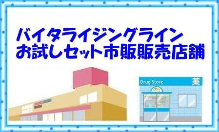バイタライジングライン市販店舗情報