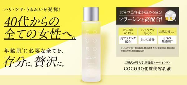 COCORO美容液