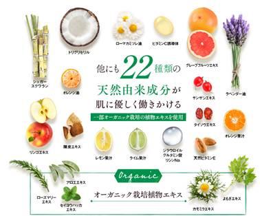 コーズシックスホワイトリペアの22種類の天然由来成分