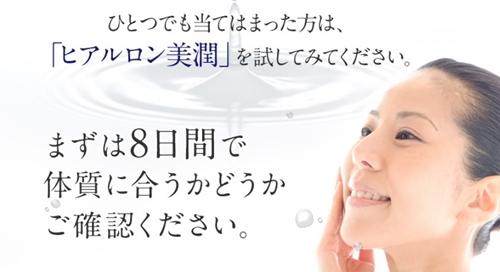 ヒアルロン美潤500円モニターセット販売