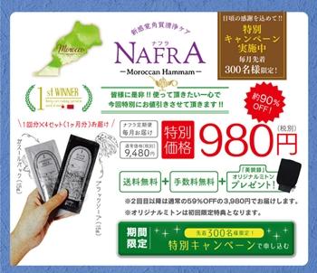 ナフラのキャンペーン価格