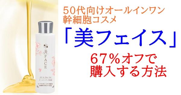 50代向けオールインワン幹細胞コスメ「美フェイス」を67%オフで購入する方法