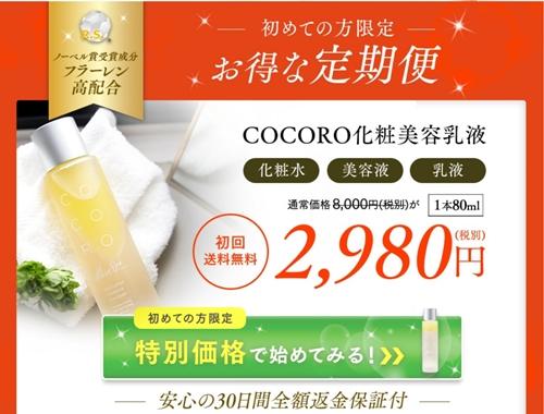 COCORO化粧美容乳液は公式サイト