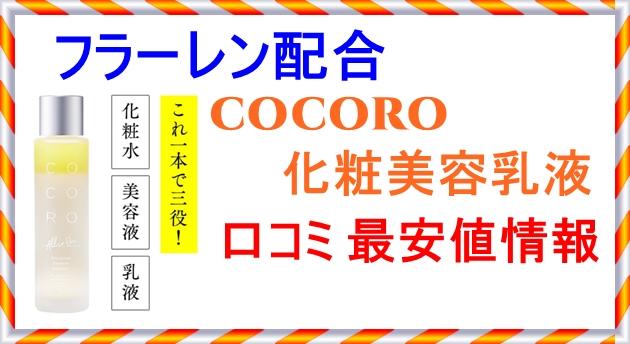 フラーレン配合のCOCORO化粧美容乳液の口コミと最安値情報