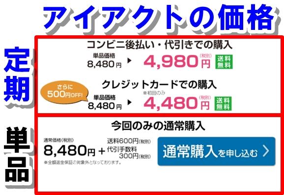 アイアクトの価格