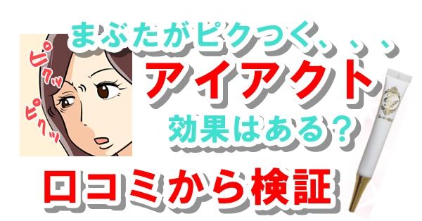 瞼のピクピク痙攣にアイアクトは効果が有るのか?口コミから検証