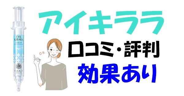 アイキララの口コミ・評判情報 【効果あり】