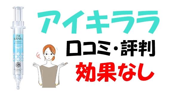 アイキララの口コミ・評判情報 【効果なし】