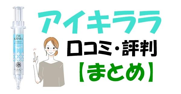アイキララの口コミ・評判情報 【まとめ】
