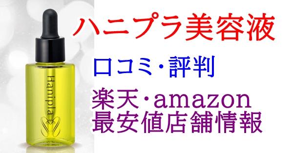 ハニプラ美容液の口コミ・評判と楽天・amazon 最安値店舗情報