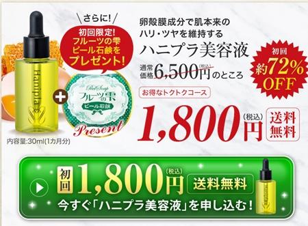 ハニプラ美容液公式サイト価格
