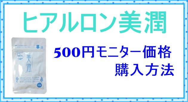 ヒアルロン美潤を500円モニター価格で購入する方法