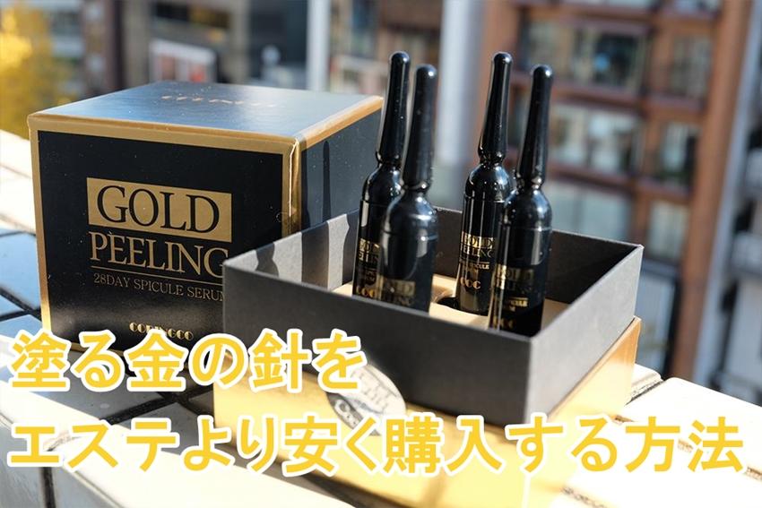 塗る金の針をエステより安く購入する方法|塗る金の針はどこで購入?