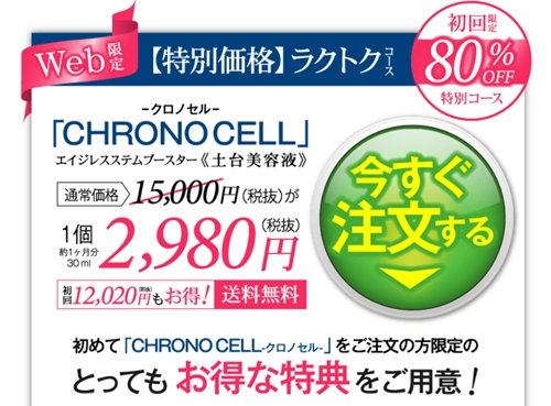 クロノセル公式サイト価格