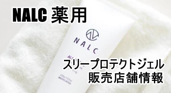 NALC 薬用スリープロテクトジェル販売店舗情報