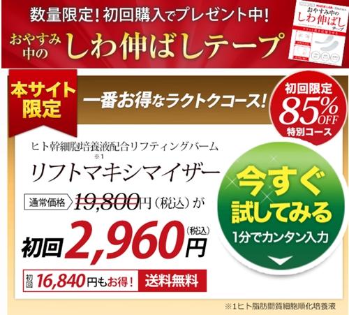 リフトマキシマイザー公式価格