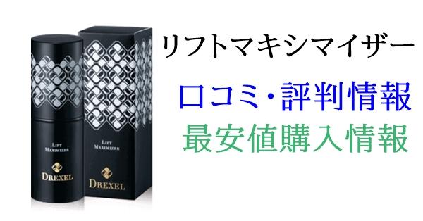 リフトマキシマイザーの効果・口コミ・amazon楽天最安値情報