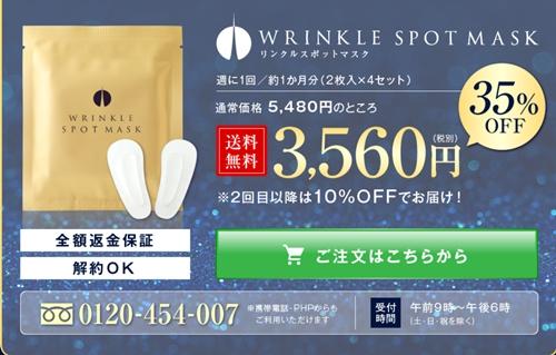 最安値の公式サイトでリンクルスポットマスクをお得に購入できます