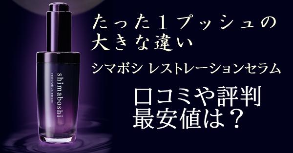 シマボシ レストレーションセラムの口コミ・評判・最安値情報