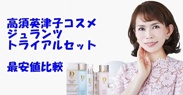 高須英津子コスメ ジュランツのトライアルセット楽天・アマゾン・公式サイト最安値比較